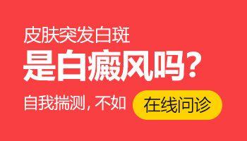 儿童白癜风初期易治疗吗?广州儿童做ct多少钱