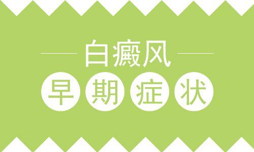 广州治疗男性早期白癜风有哪三个原则呢?