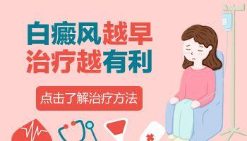 白癜风的危害是什么?广州治疗白癜风医院