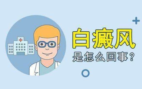 治疗青少年白癜风要花多少钱?广州专业的白癜风医院